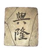 Керамическое панно в виде фрагмента старинной стены с иероглифом.