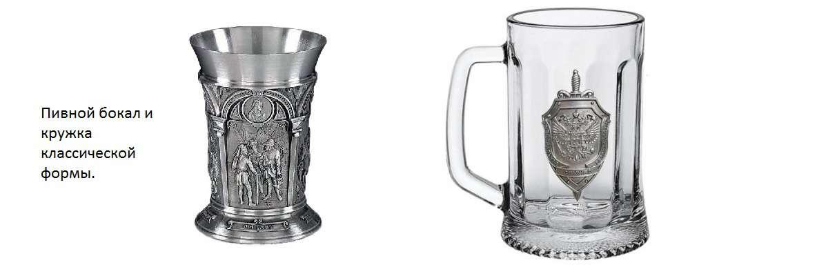 Пивной бокал и кружка классической формы