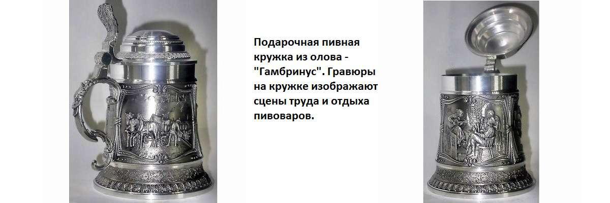 Пивная кружка из олова Гамбринус|podarokpo.ru