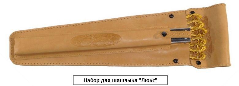 Шампура с металлической ручкой в кожаном колчане, добавлено 22.02.2019