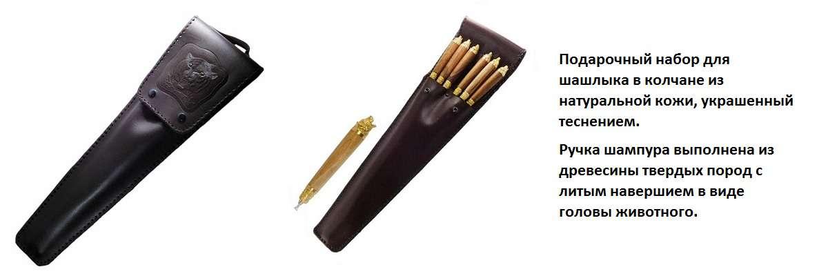 Шампуры с ручками из дерева в колчане |podarokpo.ru